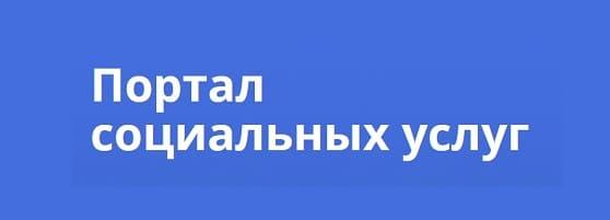 Aleumet.egov.kz — портал социальных услуг