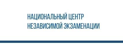 КАЗЭКЗАМ - Национальный центр независимой экзаменации
